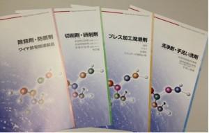 取扱製品パンフレットの一例