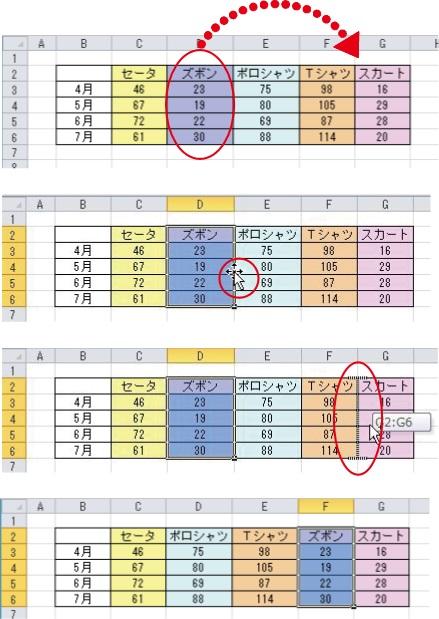 Excel画面コピー