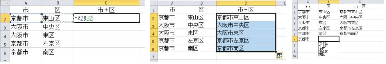 Excel画面コピー群