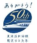 新幹線50周年記念ロゴ