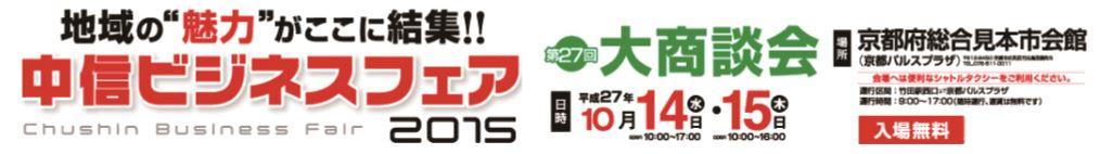中信ビジネスフェア2015