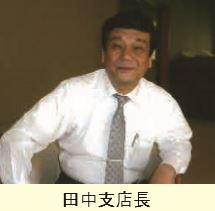 田中氏店長