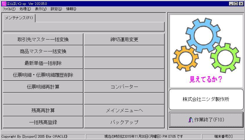 はんばいQ-S メンテナンス画面