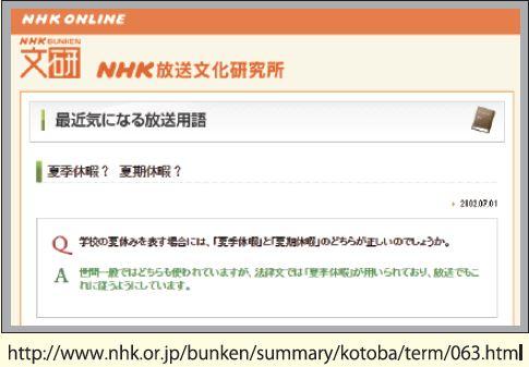 NHK文化放送局ページ