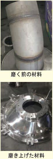 井上研磨工業様材料