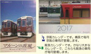 鉄道型カレンダー