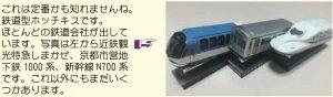 鉄道型ホッチキス
