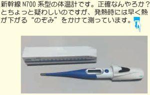 N700系型体温計