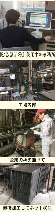 井上研磨工業様作業風景